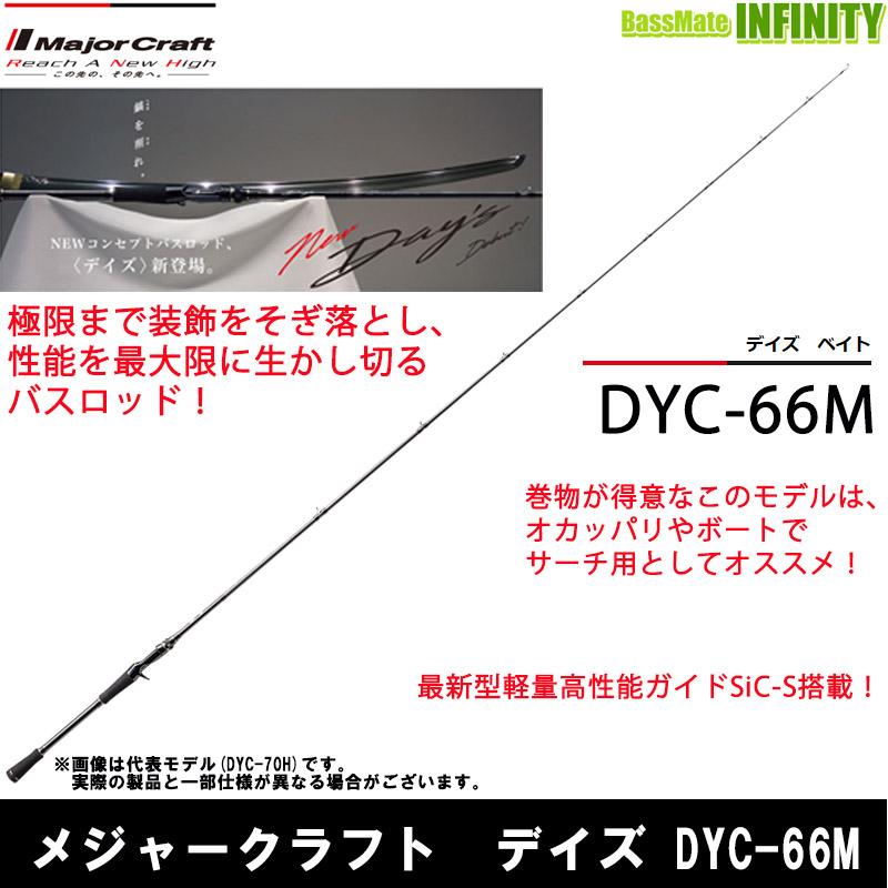 ●メジャークラフト デイズ DYC-66M (1ピース ベイトモデル)