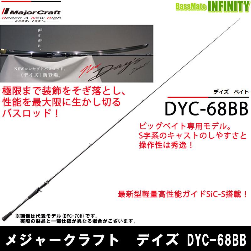 ●メジャークラフト デイズ DYC-68BB ビッグベイト(1ピース ベイトモデル)