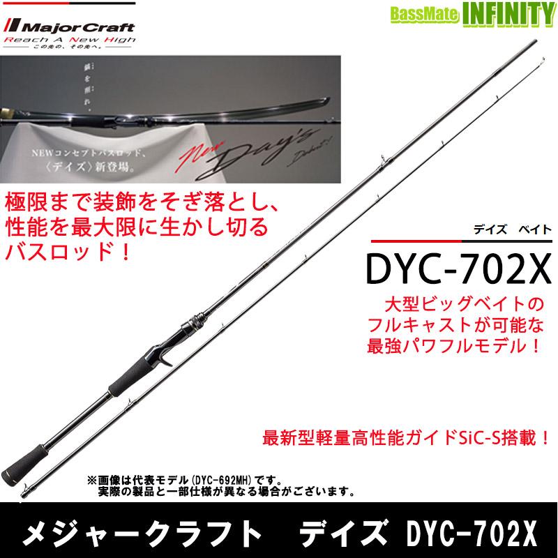 ●メジャークラフト デイズ DYC-702X (2ピース ベイトモデル)