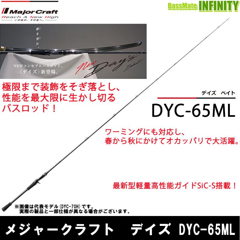 ●メジャークラフト デイズ DYC-65ML (1ピース ベイトモデル)