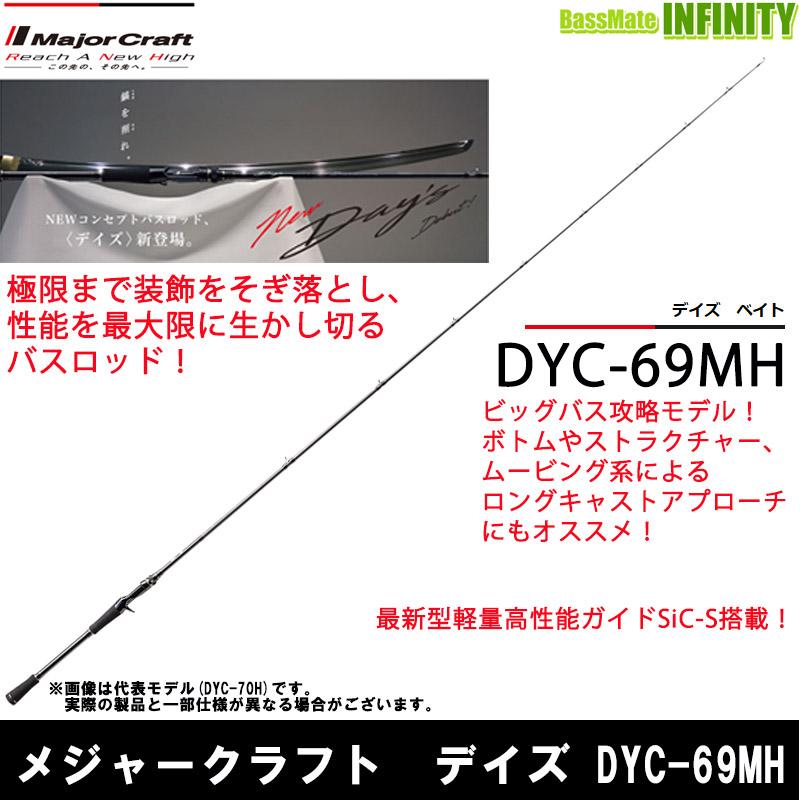 ●メジャークラフト デイズ DYC-69MH (1ピース ベイトモデル)