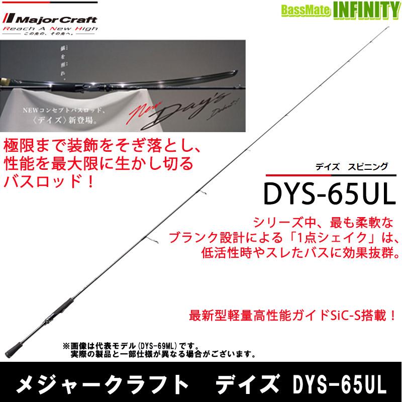 ●メジャークラフト デイズ DYS-65UL (1ピース スピニングモデル)