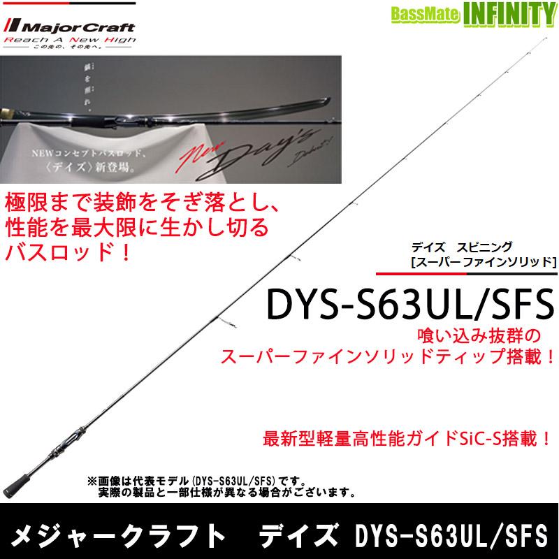 ●メジャークラフト デイズ DYS-S63UL/SFS ソリッドティップ(1ピース スピニングモデル)