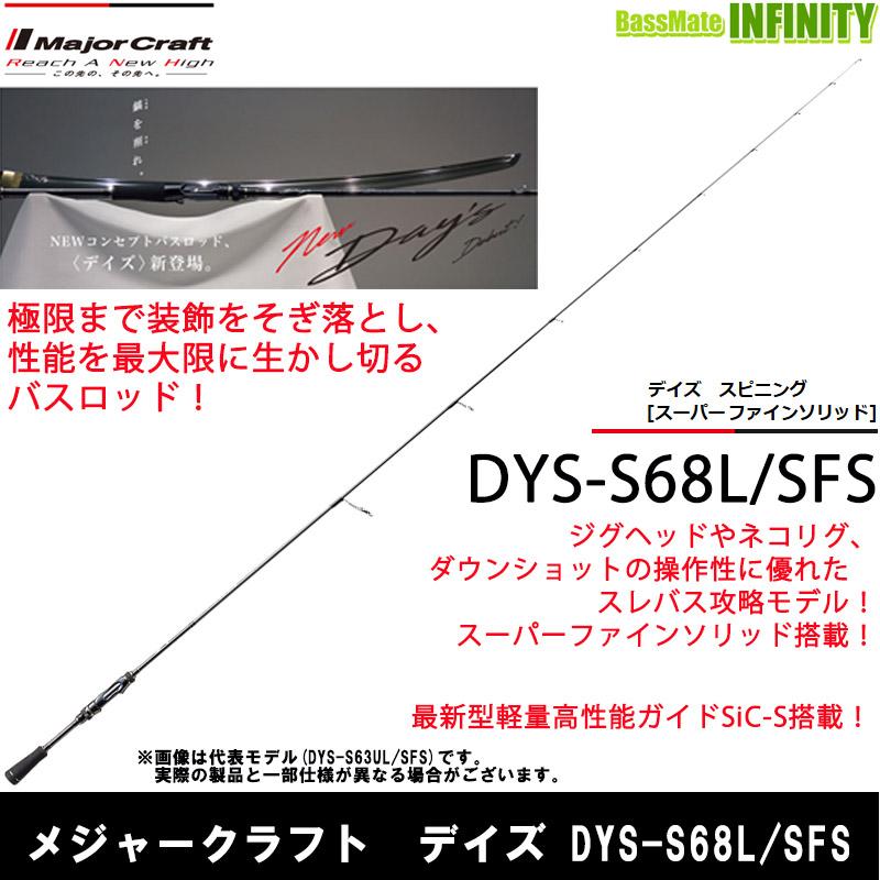 ●メジャークラフト デイズ DYS-S68L/SFS ソリッドティップ(1ピース スピニングモデル)