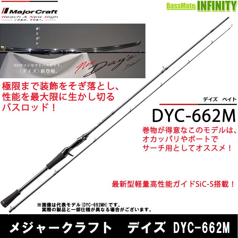 ●メジャークラフト デイズ DYC-662M (2ピース ベイトモデル)