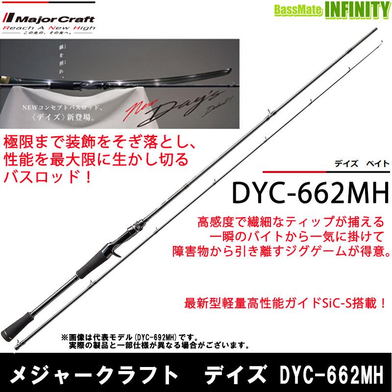 <title>メジャークラフト デイズ DYC-662MH 2ピース 大幅値下げランキング ベイトモデル</title>