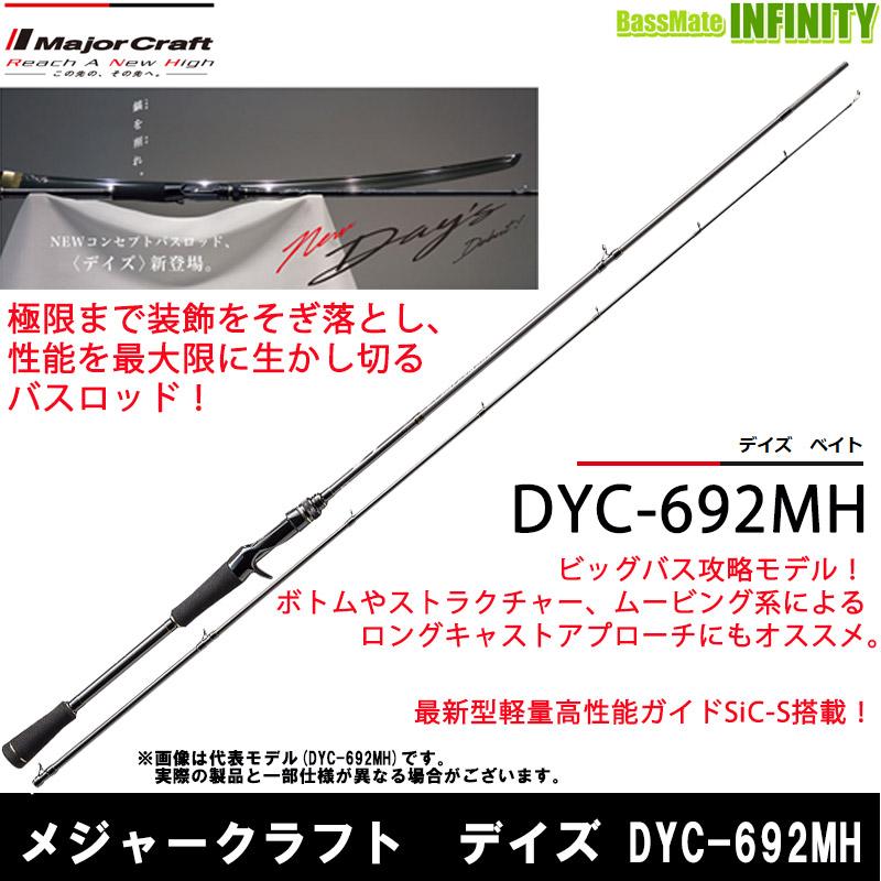●メジャークラフト デイズ DYC-692MH (2ピース ベイトモデル)