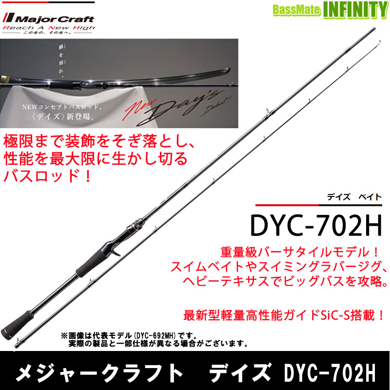 ●メジャークラフト デイズ DYC-702H (2ピース ベイトモデル)