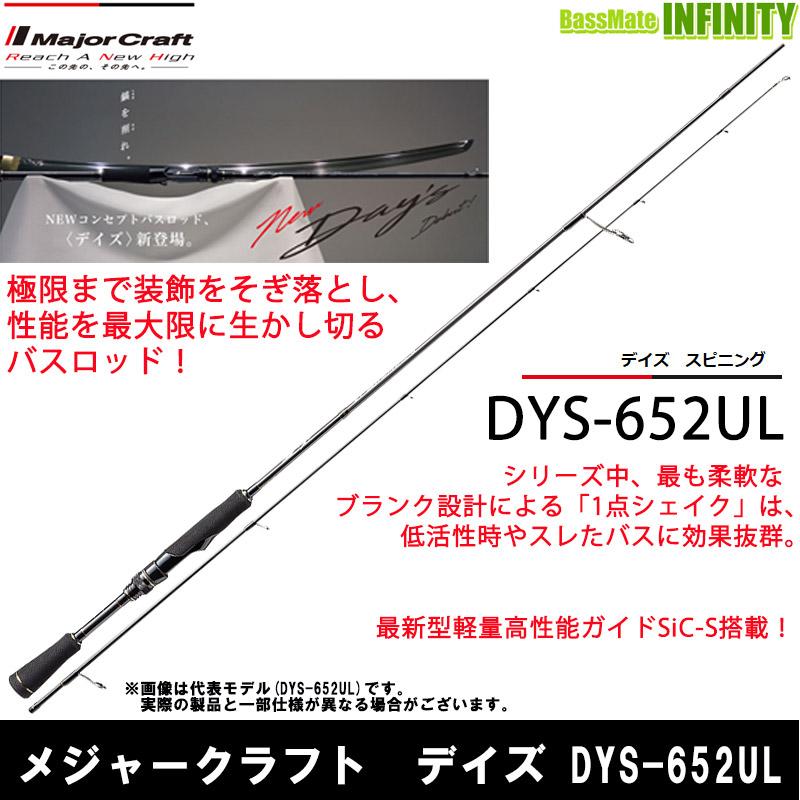 ●メジャークラフト デイズ DYS-652UL (2ピース スピニングモデル)