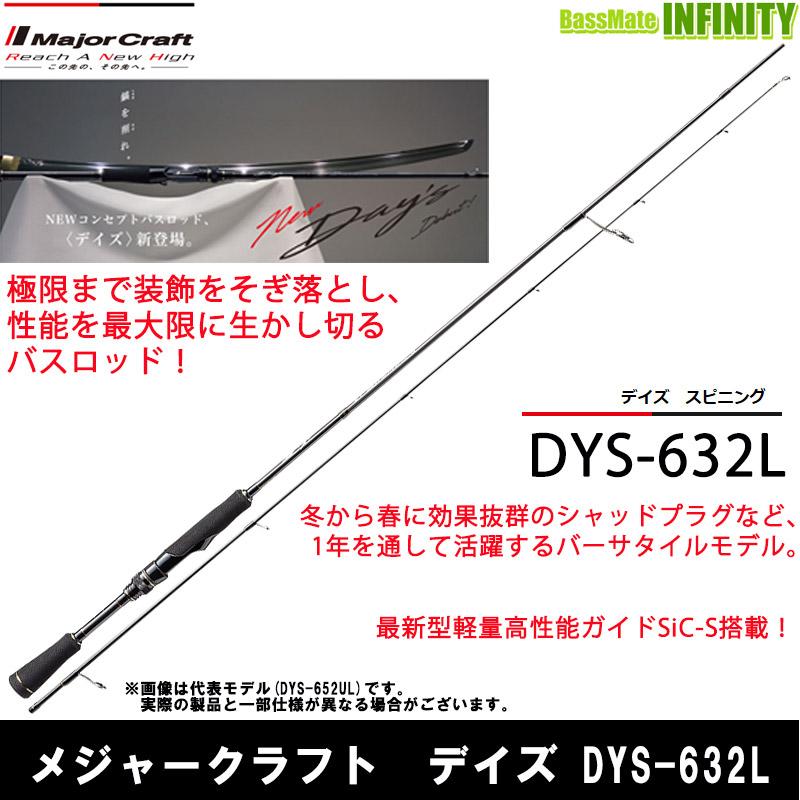 ●メジャークラフト デイズ DYS-632L (2ピース スピニングモデル)