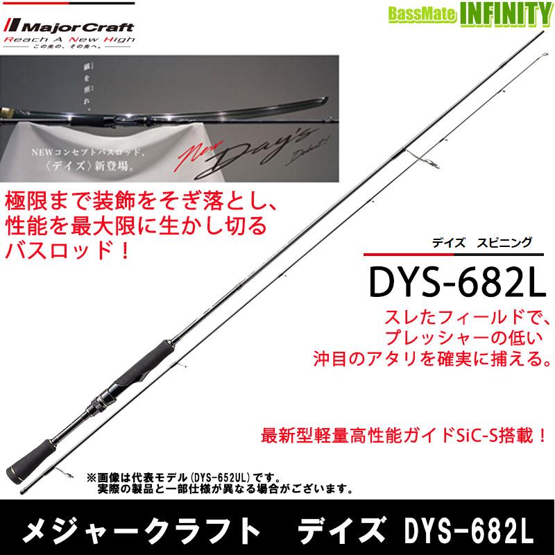 ●メジャークラフト デイズ DYS-682L (2ピース スピニングモデル)
