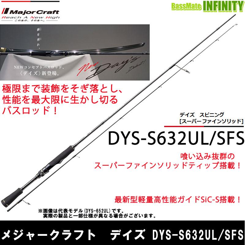 ●メジャークラフト デイズ DYS-S632UL/SFS ソリッドティップ(2ピース スピニングモデル)