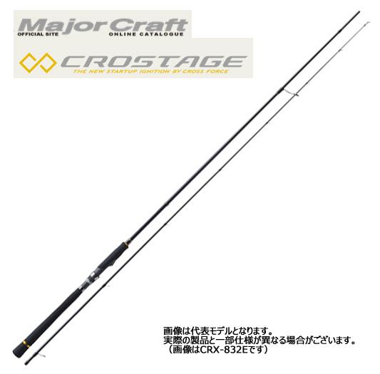 ●メジャークラフト クロステージ CRX-862E エギングモデル