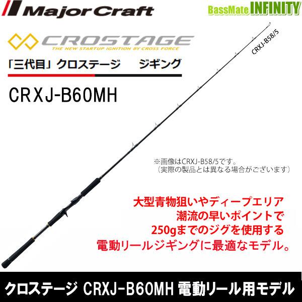 ●メジャークラフト クロステージ CRXJ-B60MH 電動リール用モデル