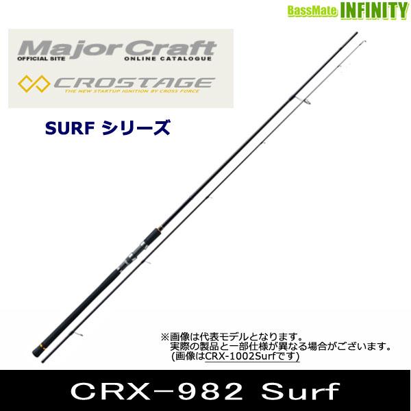 ●メジャークラフト クロステージ CRX-982SURF サーフモデル (ヒラメ)