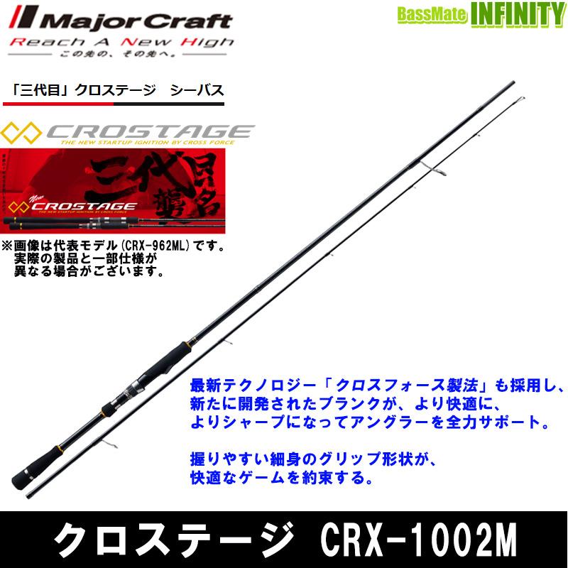 ●メジャークラフト クロステージ CRX-1002M シーバスモデル