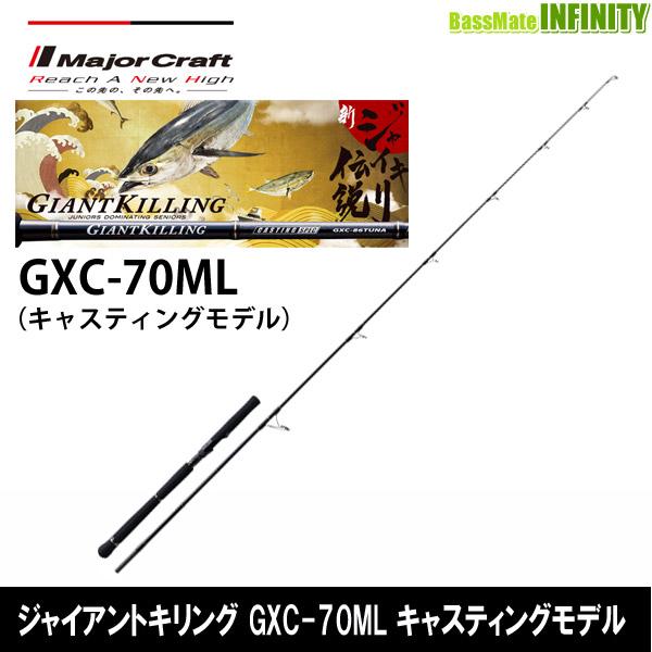 ●メジャークラフト ジャイアントキリング GXC-70ML キャスティングモデル