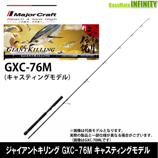 ●メジャークラフト ジャイアントキリング GXC-76M キャスティングモデル