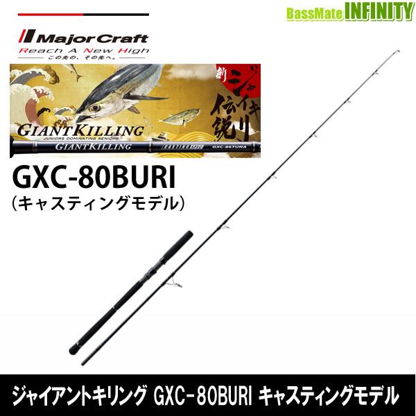 ●メジャークラフト ジャイアントキリング GXC-80BURI キャスティングモデル