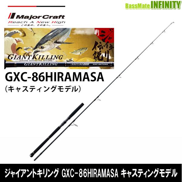 ●メジャークラフト ジャイアントキリング GXC-86HIRAMASA キャスティングモデル