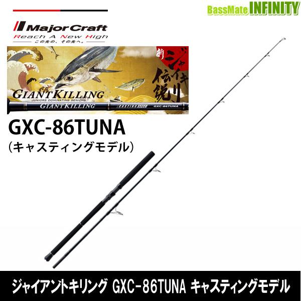 ●メジャークラフト ジャイアントキリング GXC-86TUNA キャスティングモデル
