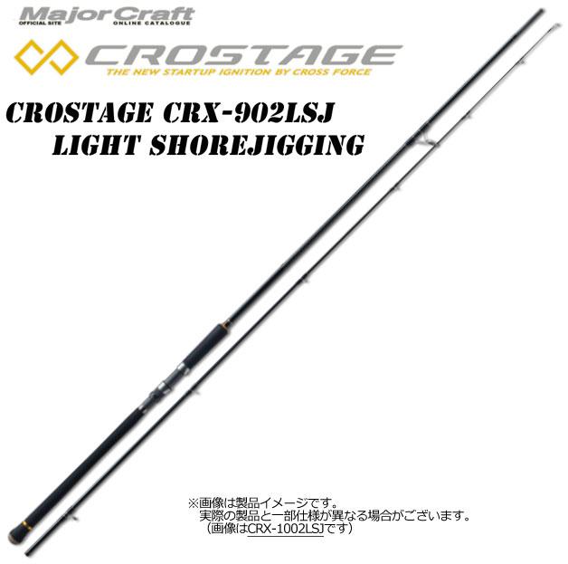 ●メジャークラフト クロステージ CRX-902LSJ ライトショアジギング