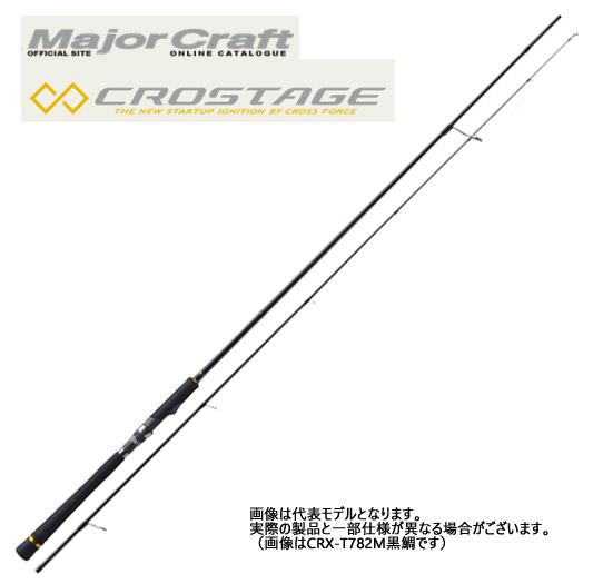 ●メジャークラフト クロステージ CRX-T802ML黒鯛 クロダイモデル (チューブラー)