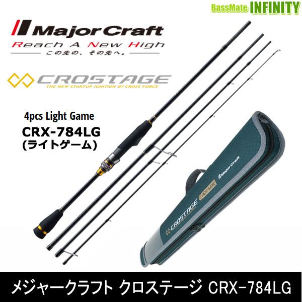 ●メジャークラフト クロステージ CRX-784LG 4ピース ライトゲームモデル 【まとめ送料割】