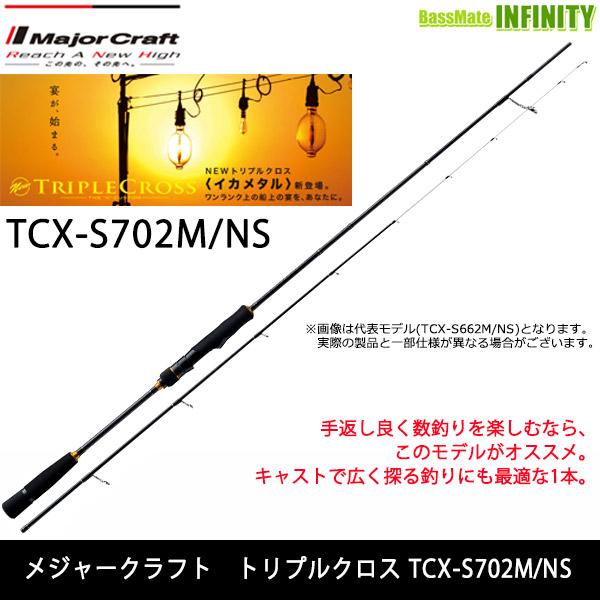 ●メジャークラフト トリプルクロス TCX-S702M/NS イカメタルモデル (スピニング)