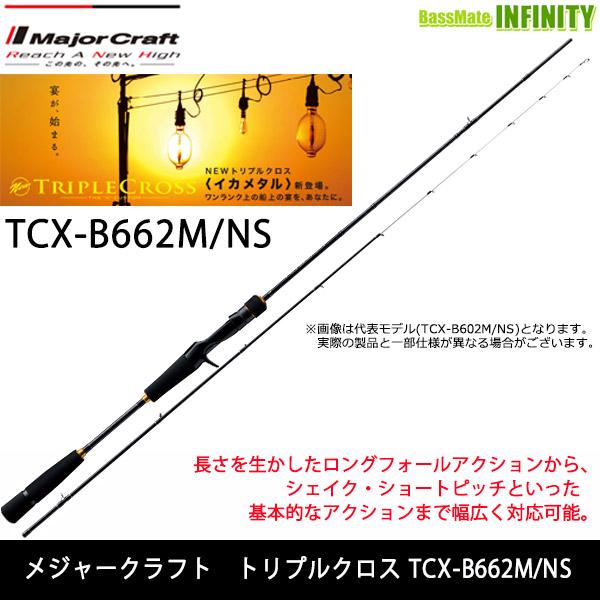 ●メジャークラフト トリプルクロス TCX-B662M/NS イカメタルモデル (ベイト)