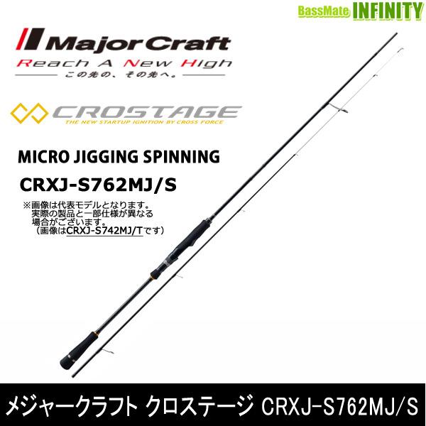 【ご予約商品】●メジャークラフト クロステージ CRXJ-S762MJ/S マイクロジギング 2ピース (スピニング) ※7月上旬~8月以降入荷予定
