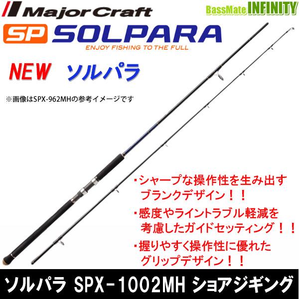 ●メジャークラフト NEW ソルパラ SPX-1002MH ショアジギング