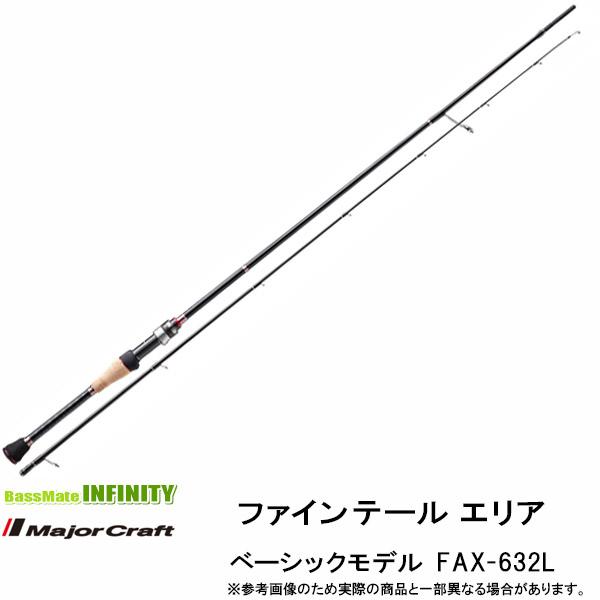 ●メジャークラフト ファインテール エリア ベーシックモデル FAX-632L