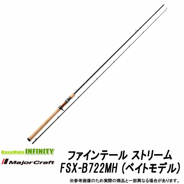 ●メジャークラフト ファインテール ストリーム FSX-B722MH (ベイトモデル) 【まとめ送料割】