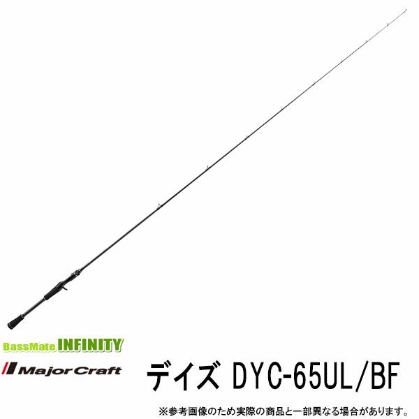 ●メジャークラフト デイズ DYC-65UL/BF ベイトフィネス (1ピース)