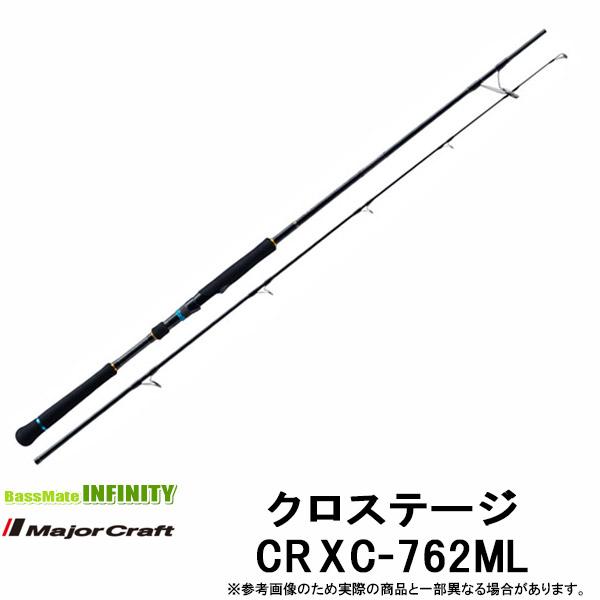【ご予約商品】●メジャークラフト クロステージ CRXC-762ML キャスティングモデル 2ピース (スピニング) ※7月上旬~8月以降入荷予定