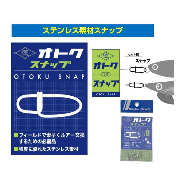 メジャークラフト オトク スナップ OTOKU-SNAP 超特価 まとめ送料割 特価品コーナー☆ メール便配送可