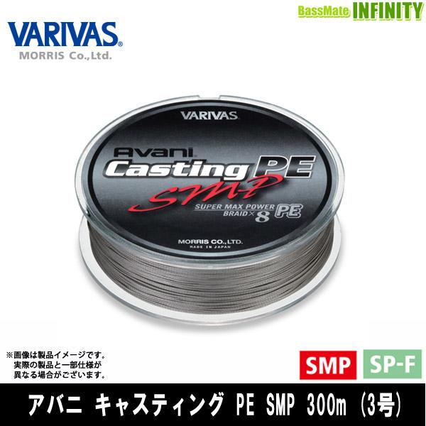 ●バリバス アバニ キャスティングPE SMP スーパーマックスパワー 300m (3号50LB) 【まとめ送料割】