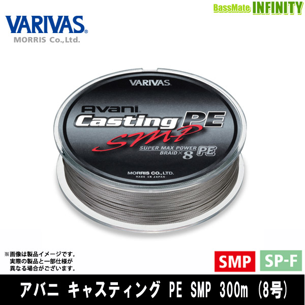 ●バリバス アバニ キャスティングPE SMP スーパーマックスパワー 300m (8号120LB) 【まとめ送料割】