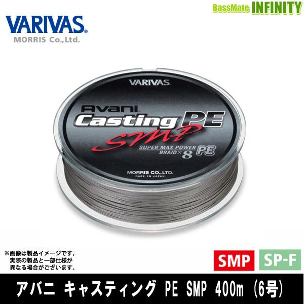 ●バリバス アバニ キャスティングPE SMP スーパーマックスパワー 400m (6号90LB) 【まとめ送料割】