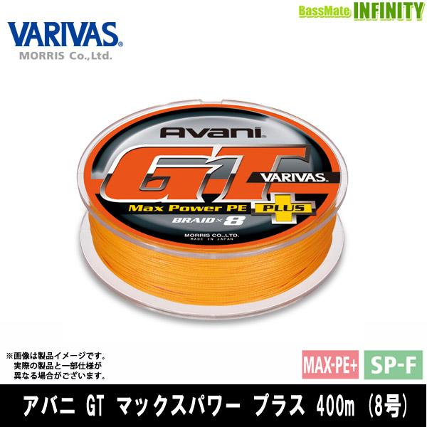 ●バリバス アバニ GT マックスパワープラス 400m (8号112LB) 【まとめ送料割】