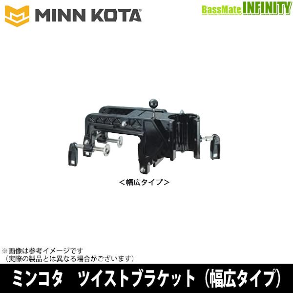 ●ミンコタ ツイストブラケット(幅広タイプ) 【まとめ送料割】