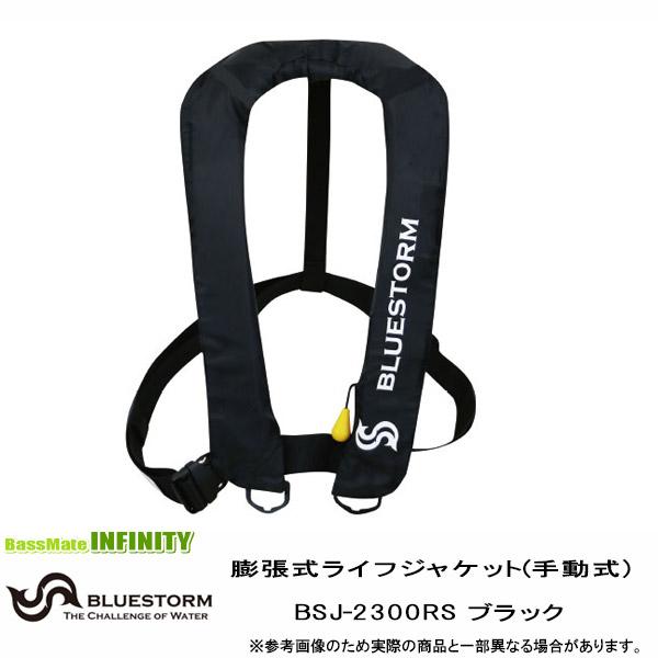 ブルーストーム 膨張式ライフジャケット(手動膨張式) BSJ-2300RS ブラック 国土交通省型式承認品 タイプA 桜マークあり 【まとめ送料割】