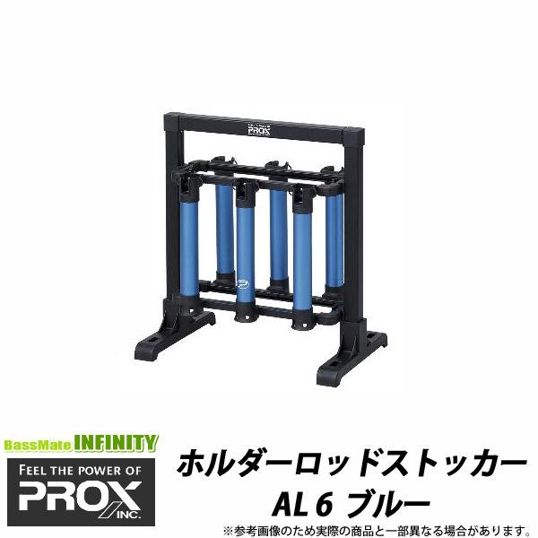 ●プロックス PROX ホルダーロッドストッカー AL6 ブルー PX4136B 【まとめ送料割】