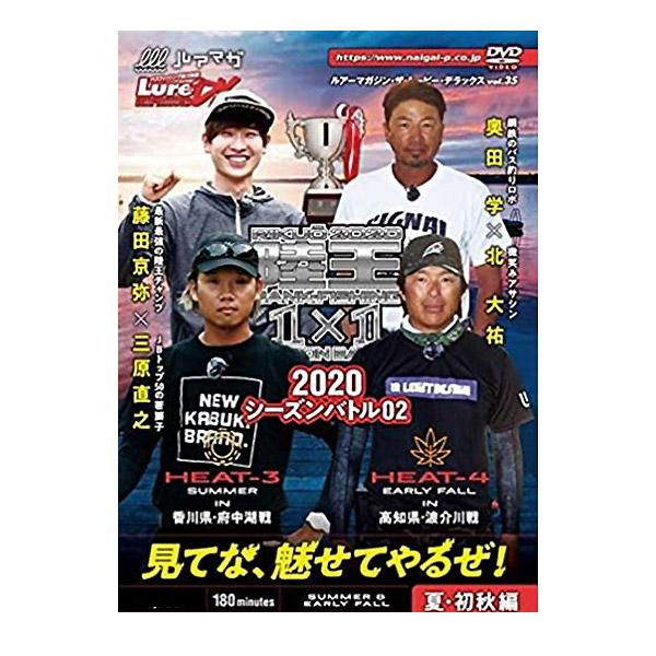 DVD ルアマガムービーDX vol.35 陸王2020 キャンペーンもお見逃しなく シーズンバトル02夏 初秋編 まとめ送料割 メール便配送可 毎日がバーゲンセール