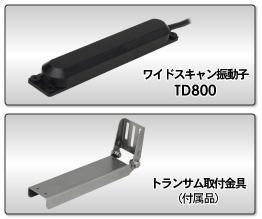 ●ホンデックス HONDEX ワイドスキャン専用振動子 TD800 【まとめ送料割】