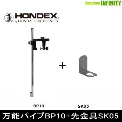 ●ホンデックス 万能パイプ BP10 + 先金具SK05セット 振動子取付用パイプ 【まとめ送料割】