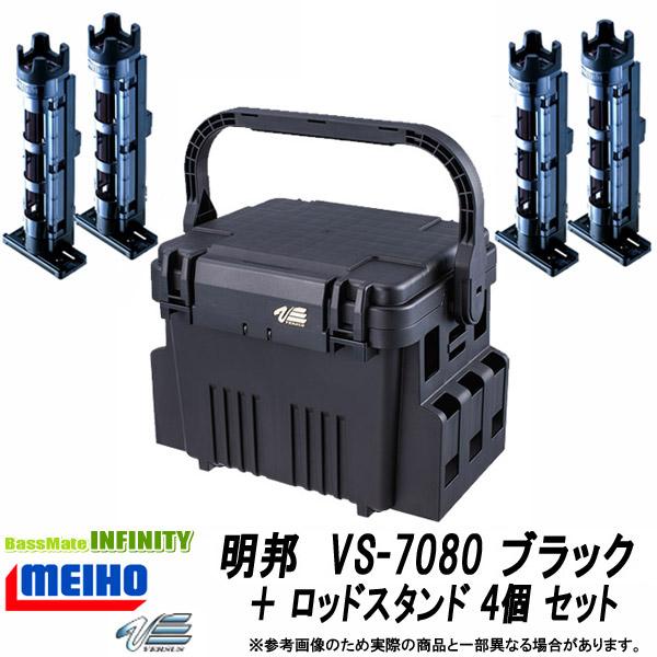 ●明邦 バーサス ランガンシステム VS-7080 ブラック+ロッドスタンド BM-250ライト×4個セット