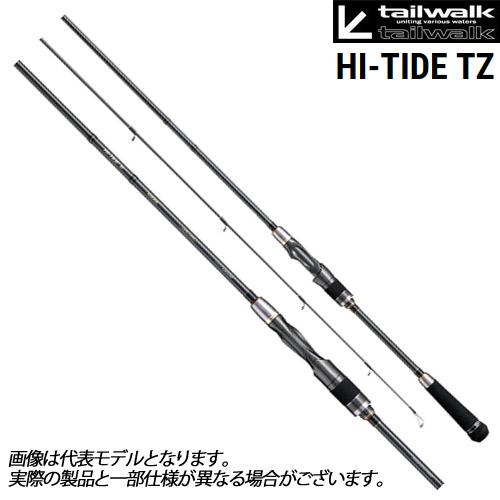 ●テイルウォーク ハイタイドTZ S96ML