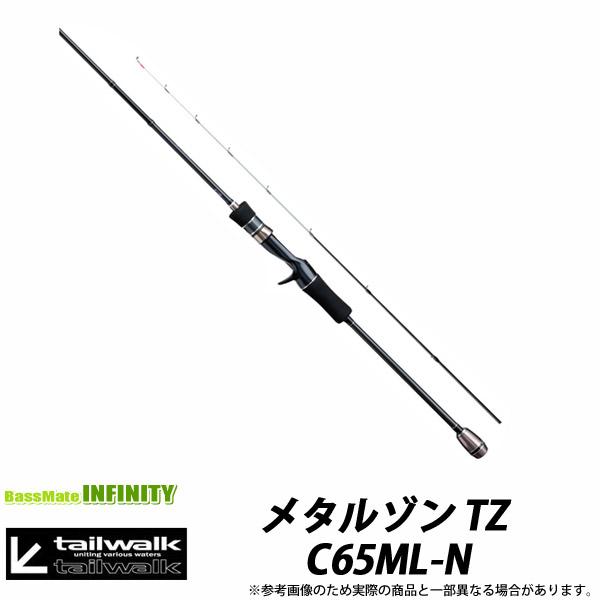 ●テイルウォーク メタルゾン TZ C65ML-N